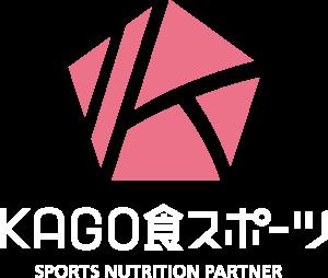 株式会社KAGO食スポーツ