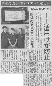 2016.12.30 南日本新聞(モバイルアプリ)