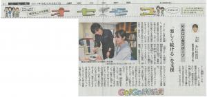 2017.5.27 南日本新聞(オセモコ)
