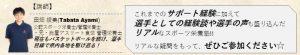 (鹿児島)スポーツ栄養塾 ポスター1-2